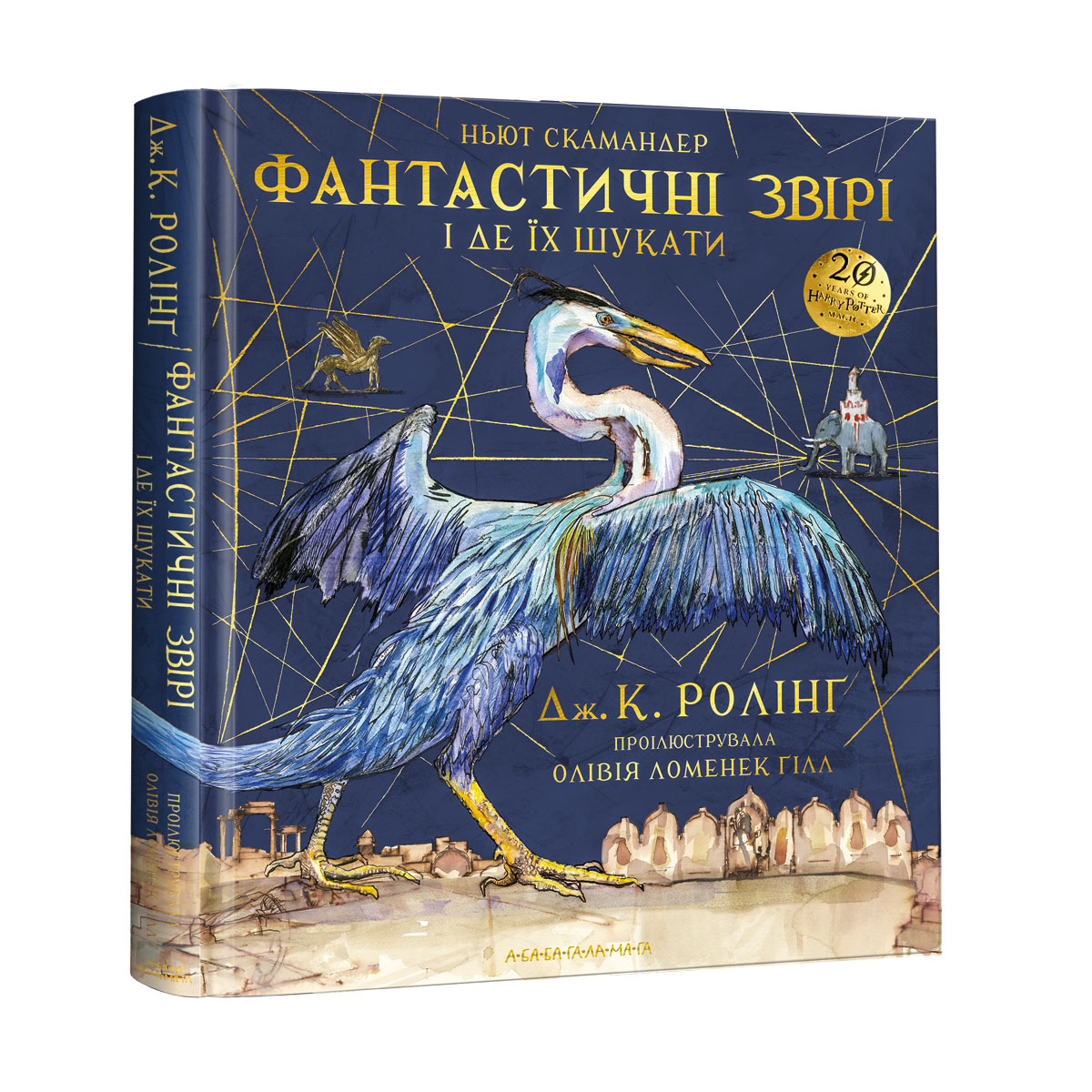 Fantastic Beasts Illustrated book cover