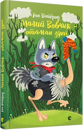 Little Wolf, Pack Leader           book cover